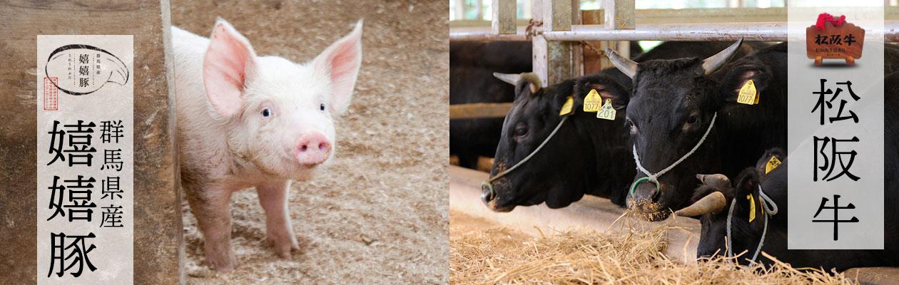 群馬県産嬉嬉豚と松阪牛